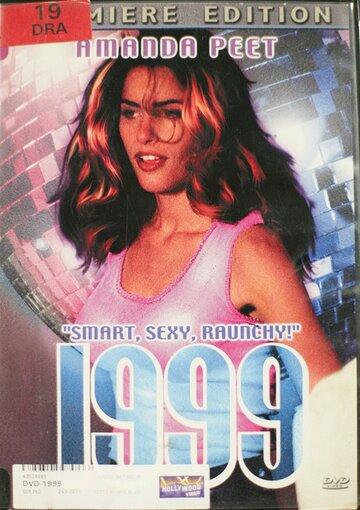 Девочки и мальчики (1997)