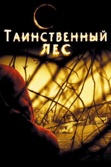 Таинственный лес (2004)