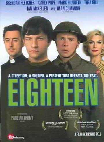 Восемнадцатилетние (2005)