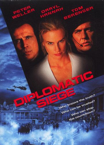 Постер к фильму Враг моего врага (1999)