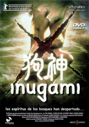 Скачать дораму Инугами Inugami
