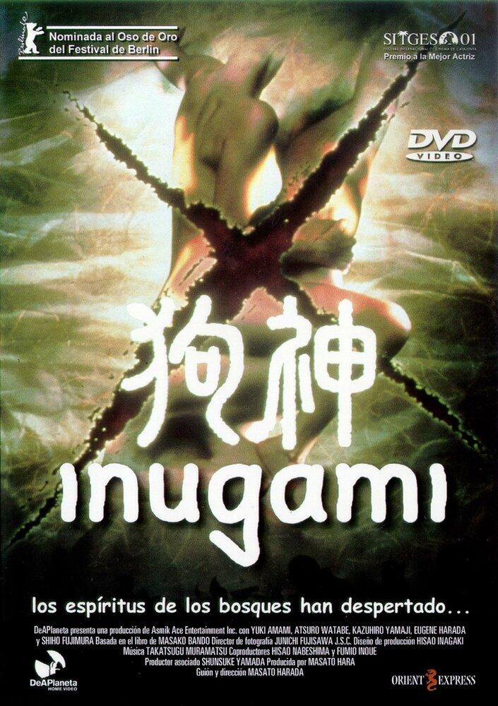 Фильмы Инугами
