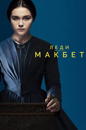 Леди Макбет (2016) - смотреть онлайн