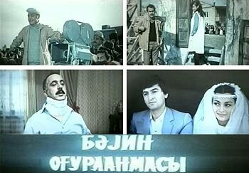 Украли жениха (1985)