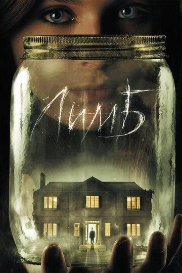 Лимб (2013) полный фильм онлайн