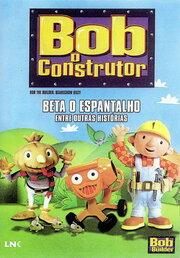 Смотреть онлайн Боб-строитель