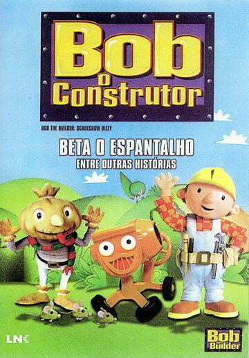 Боб-строитель (1999) полный фильм онлайн