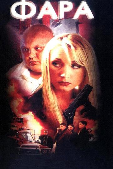Фара  (1999) — отзывы и рейтинг фильма