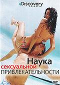 Discovery: Наука сексуальной привлекательности 2009
