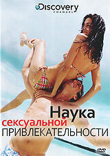 Discovery: Наука сексуальной привлекательности (ТВ) (2009)
