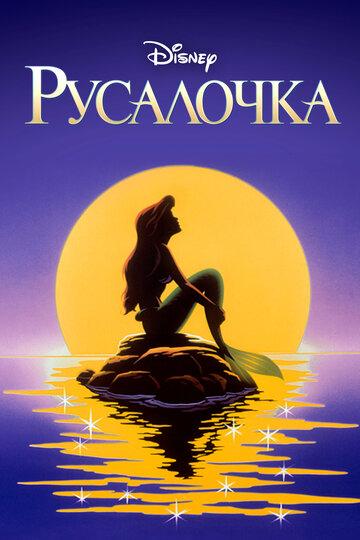 Сериал Русалочка