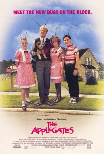 Познакомьтесь с семьей Эпплгейт (Meet the Applegates)