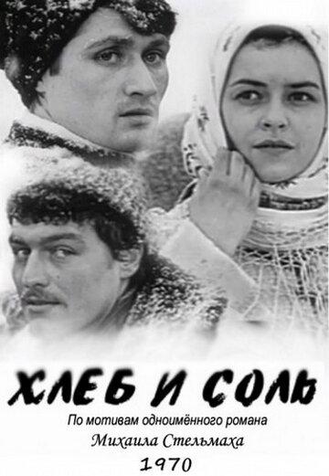 Хлеб и соль (1970) полный фильм