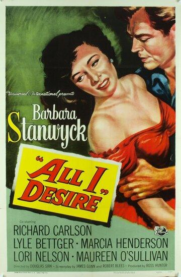 Всё, чего я желаю (1953)
