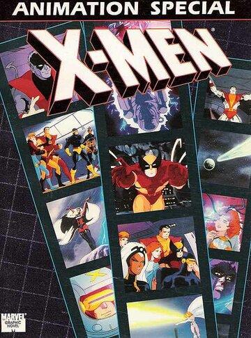Прайд из Людей Икс (1989)