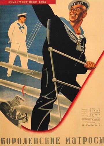 Королевские матросы (1934) полный фильм онлайн