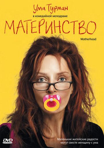 Материнство 2009