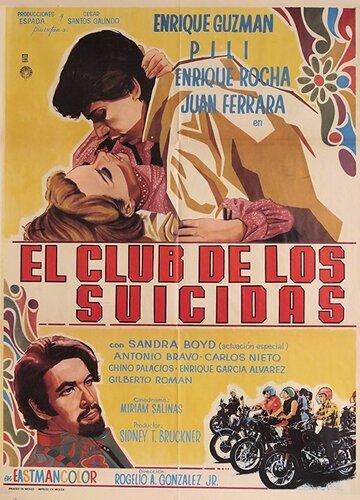 Клуб самоубийц (1970)