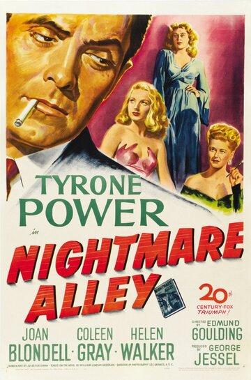 Аллея кошмаров (1947)