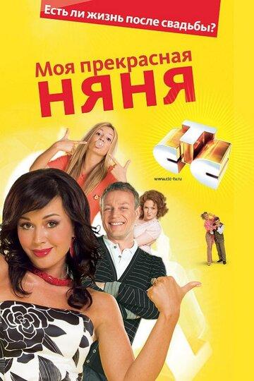 Моя прекрасная няня (сериал 2004 – 2008)