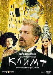 Климт (2005)