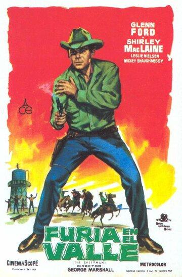 Пастух (1958)