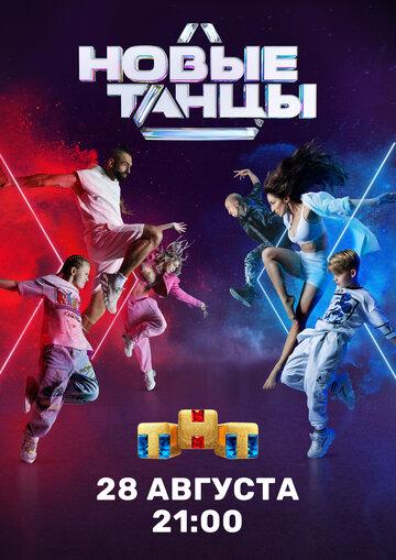 Новые танцы 2021 | МоеКино