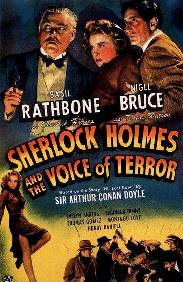 Постер к фильму Шерлок Холмс: Шерлок Холмс и голос ужаса (1942)