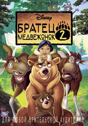 Смотреть онлайн Братец медвежонок 2: Лоси в бегах
