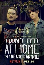 В этом мире я больше не чувствую себя как дома (2017)