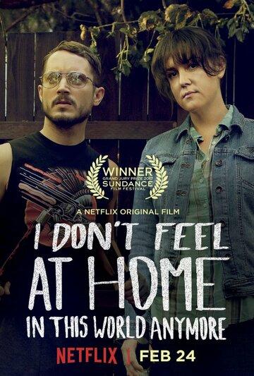 В этом мире я больше не чувствую себя как дома / I Don't Feel at Home in This World Anymore (2016)