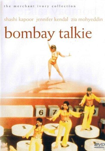 Бомбейское кино