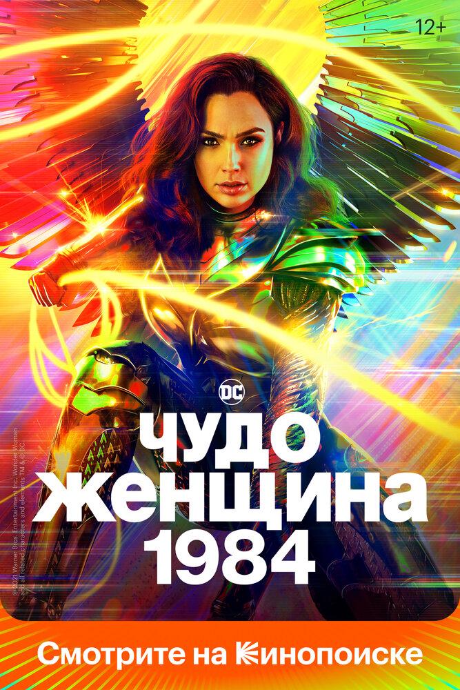 Чудо-женщина: 1984 2020 смотреть онлайн в хорошем качестве