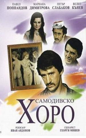Русалочий хоровод (1976)