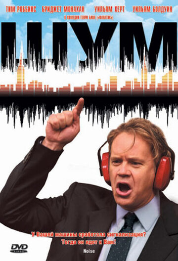 Шум (Noise)