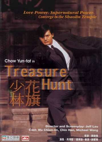 Охота за сокровищем (1994)