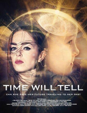 Время покажет (2018)