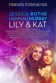Смотреть онлайн Лили и Кэт