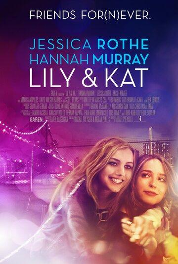 Лили и Кэт (2015)