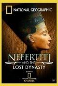 Нефертити и пропавшая династия