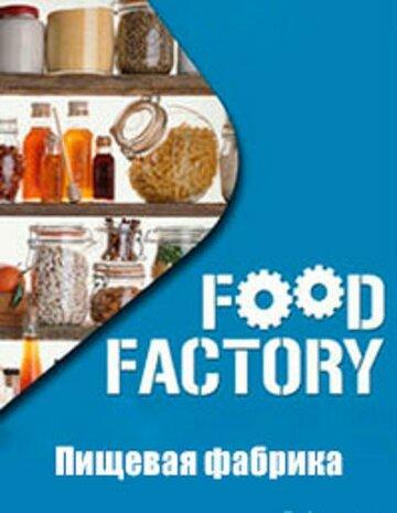 Пищевая фабрика