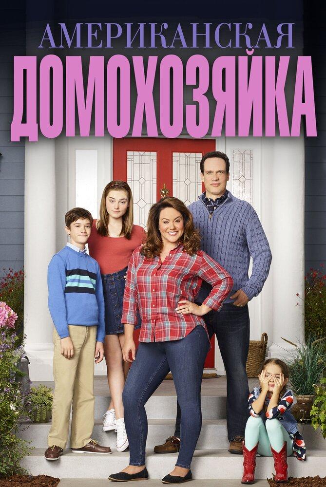 Американская домохозяйка / American Housewife. 2016г.