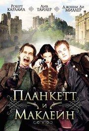 Планкетт и Маклейн (1999)