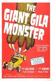 Смотреть онлайн Гигантский монстр Джила
