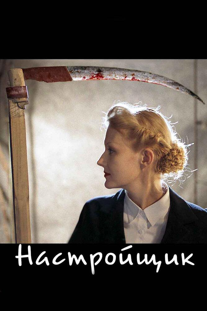Настройщик (2004)