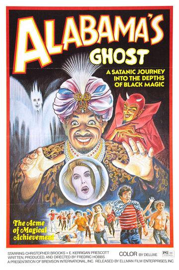 Призрак Алабамы (1973)