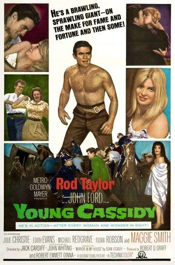 Юный Кэссиди (1965)