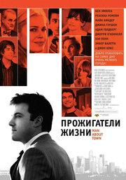 Прожигатели жизни (2005)