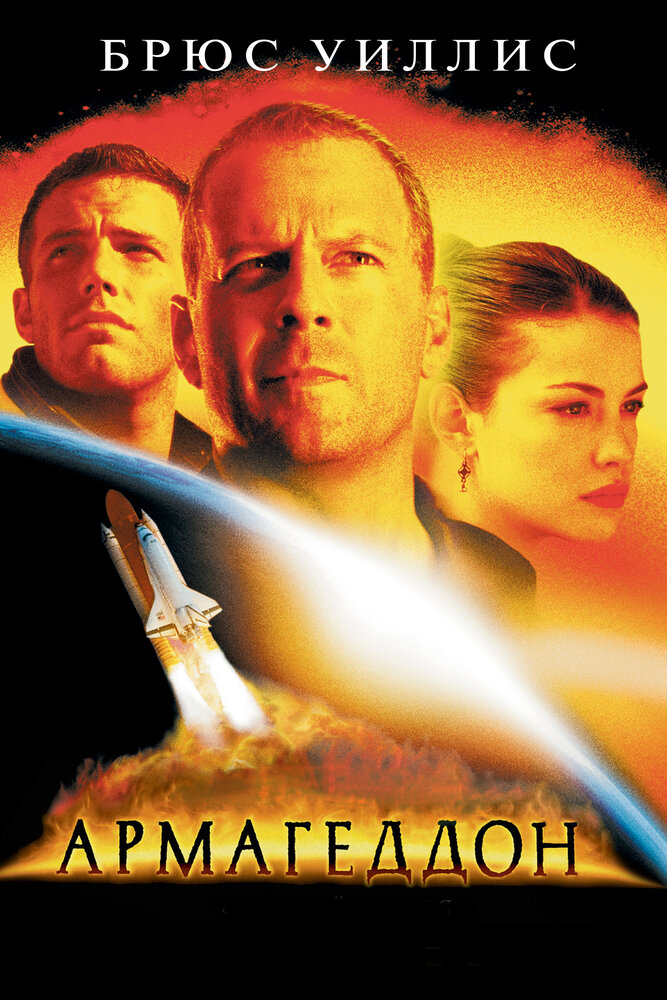 Армагеддон (1998) смотреть онлайн бесплатно