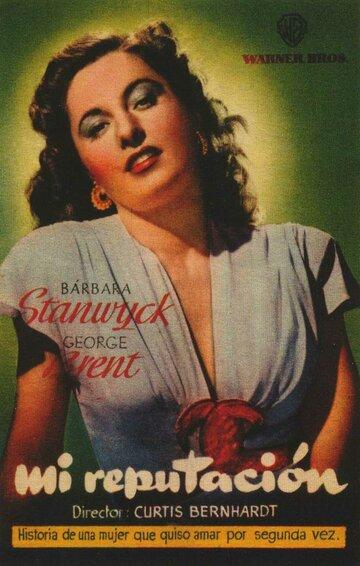 Моя репутация (1946)
